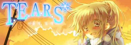 banner_tears