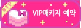 btn_site_vip